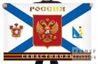 """Флаг """"Севастополь. Россия"""""""