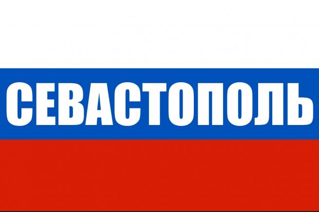 Флаг «Российский Севастополь»