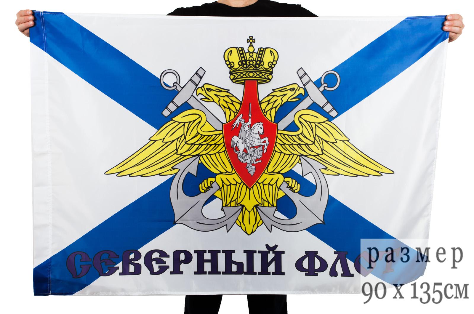 Флаги Северного флота купить в Военпро