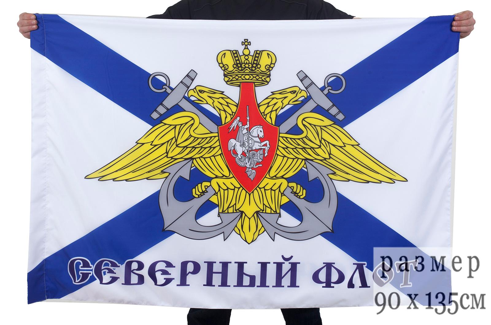 Флаг Северный флот, Северный военный флот, подводные лодки Северного флота, моряки Северного флота, день Северного флота России, Северный флот России