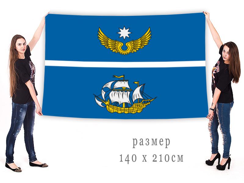 Большой флаг Северного административного округа Москвы