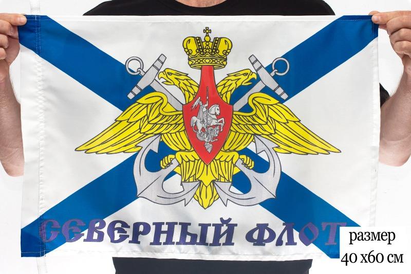 Флаг Северного флота ВМФ России 40Х60 см