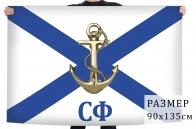 Флаг Северного флота России