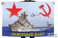 Флаг Северного флота СССР