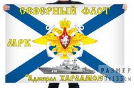 "Флаг Северного Флота ВМФ МРК ""Адмирал Харламов"""