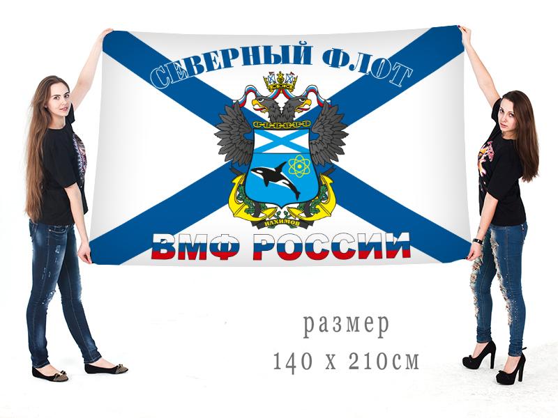 Большой флаг Северного флота ВМФ России