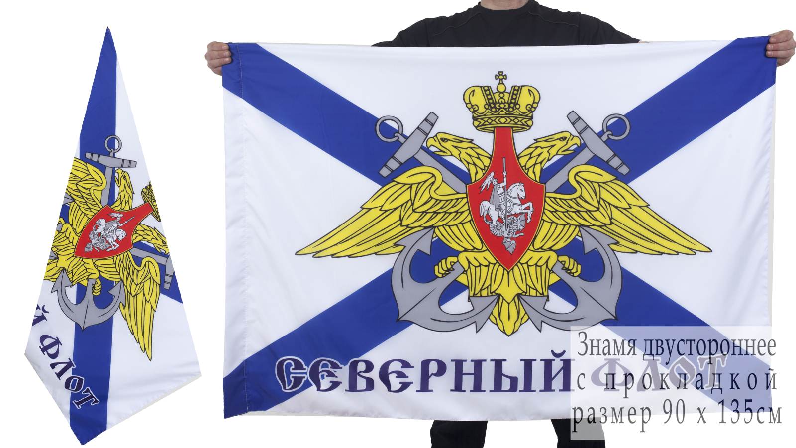 Двухсторонний флаг Северного морского флота