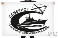 Флаг Северного проектно-конструкторского бюро