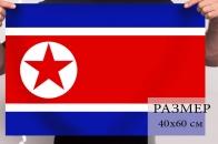 Флаг Северной Кореи 40x60 см
