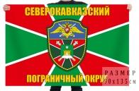Флаг Северо-Кавказский Пограничный Округ