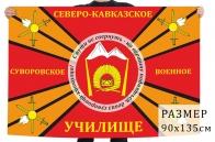 Флаг Северо-Кавказского Суворовского военного училища
