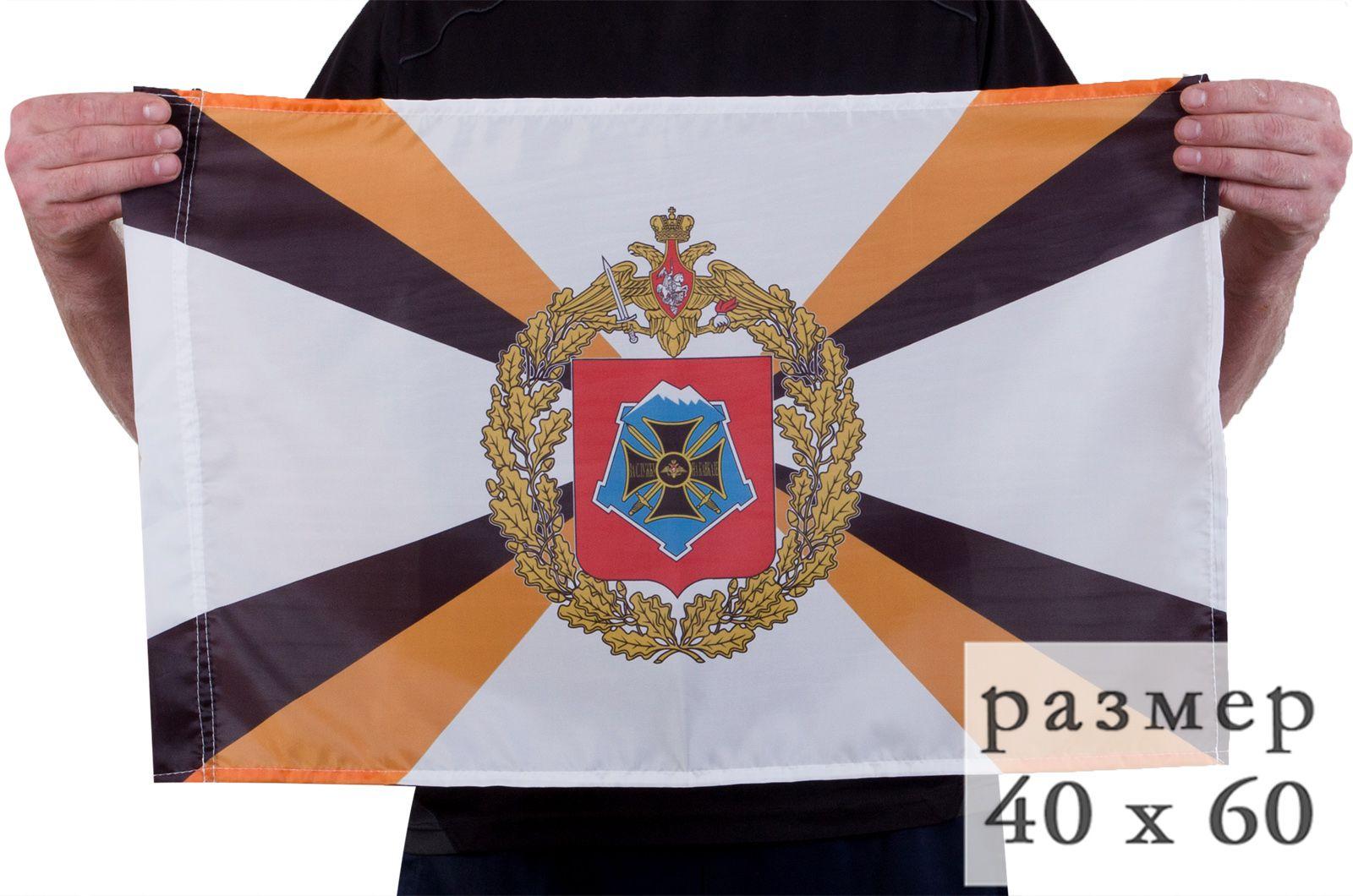 Флаг Северо-Кавказского военного округа