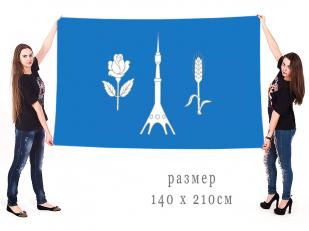 Большой флаг Северо-Восточного административного округа Москвы