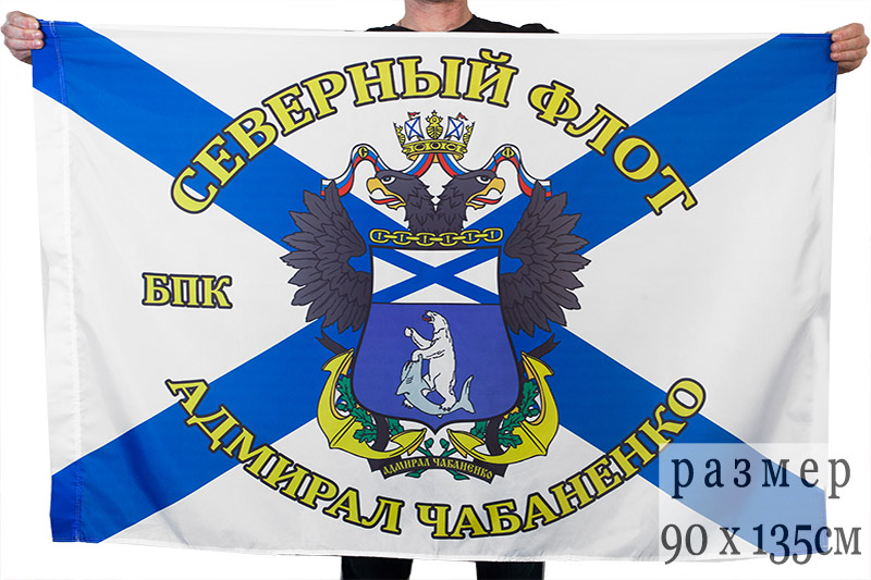 Флаг БПК «Адмирал Чабаненко» Северный Флот