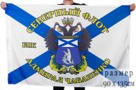 Флаг БПК «Адмирал Чабаненко»