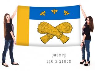 Большой флаг Шацкого района