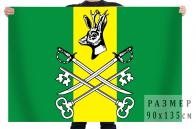 Флаг Шилки и Шилкинского района