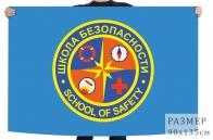 Флаг Школы безопасности