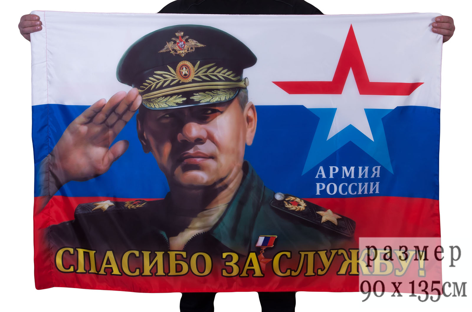 "Флаг Шойгу ""Спасибо за службу!"""