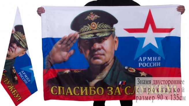 Флаг Шойгу
