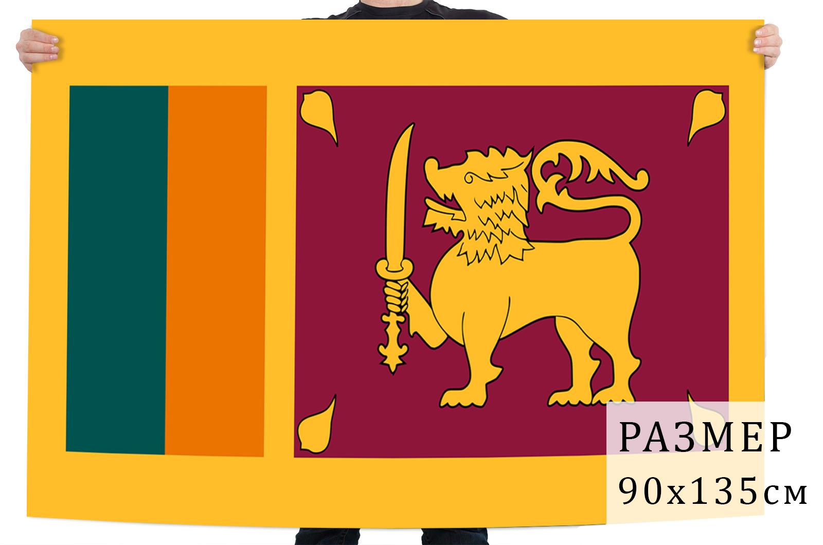 Флаг Шри-Ланки, купить флаг Шри-Ланки