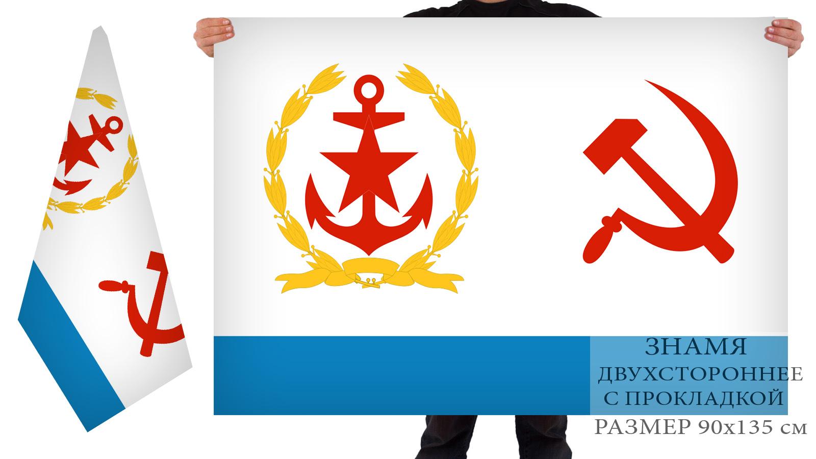 Заказать в интернет магазине двухсторонний флаг штаба ВМФ СССР
