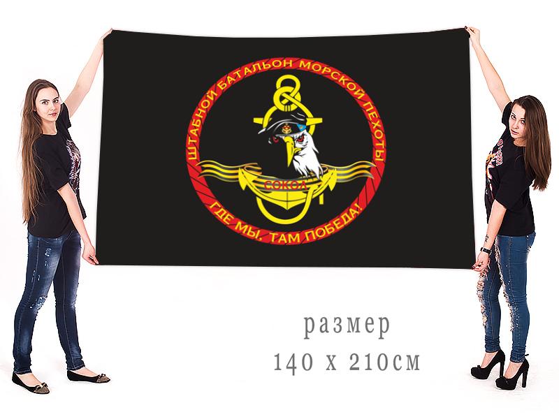 "Флаг штабного батальона морпехов ""Сокол"" ""Где мы, там победа!"""