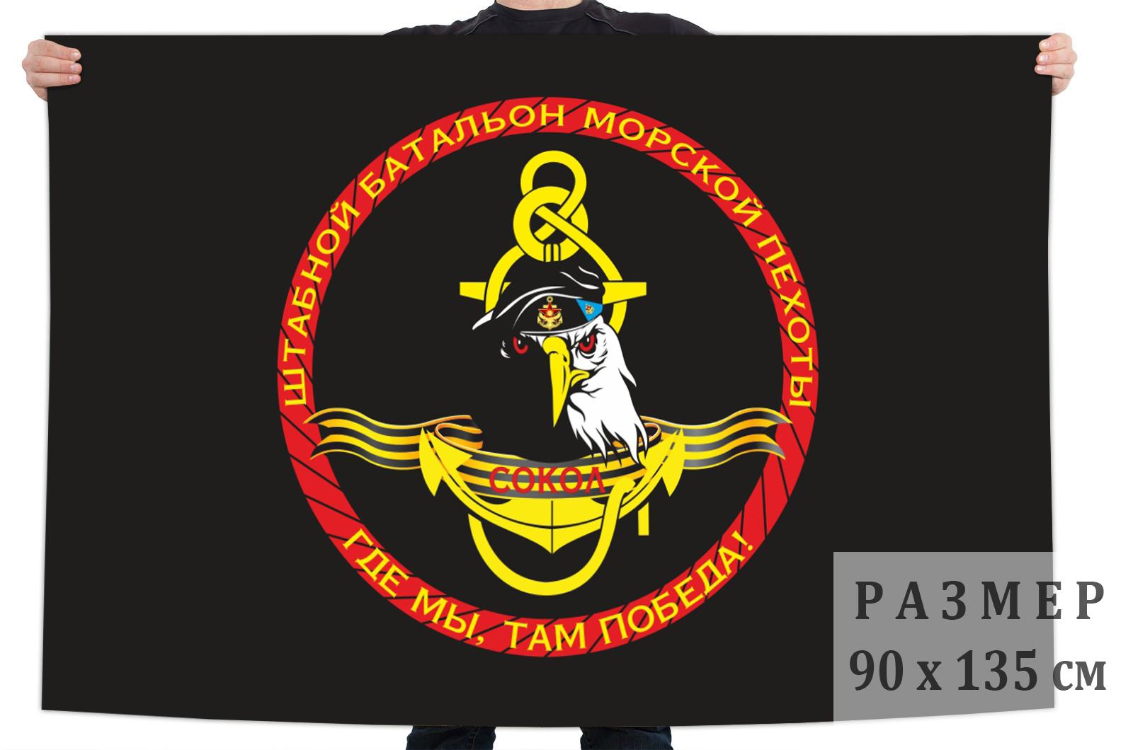 "Флаг штабного батальона морской пехоты ""Сокол"""
