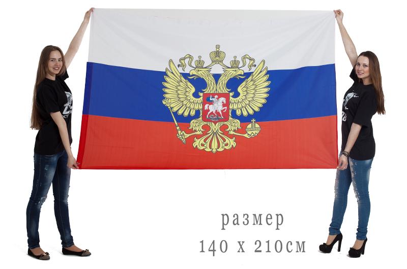 Заказать флаг России с орлом