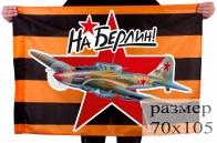 "Флаг ""Штурмовик ВОВ Ил-2"""