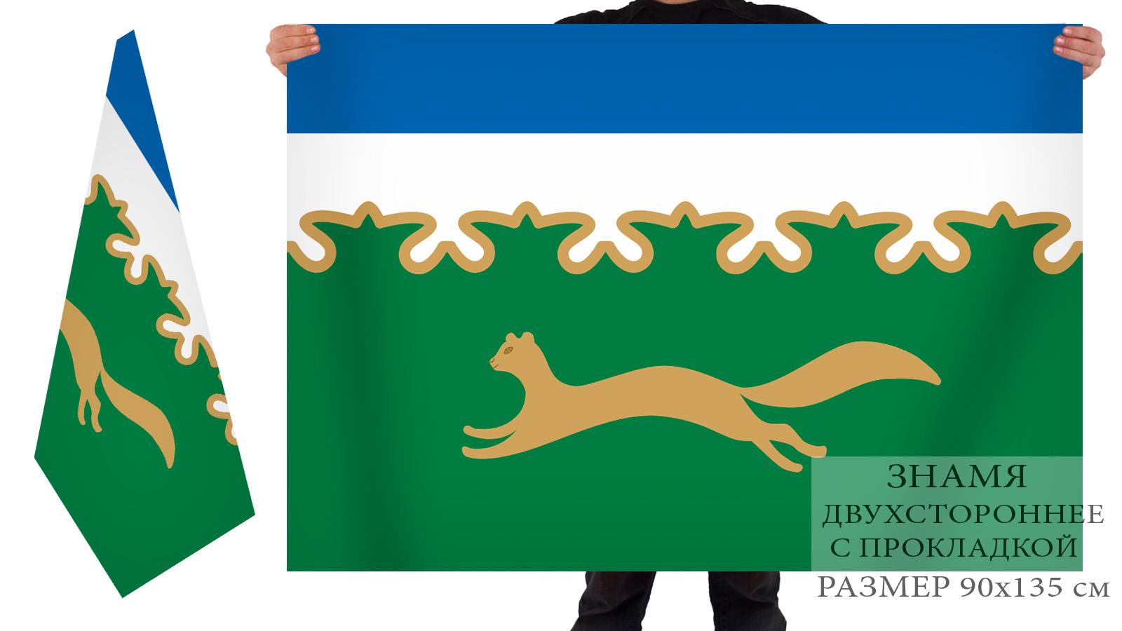 Заказать флаг Сибай, Башкортостан