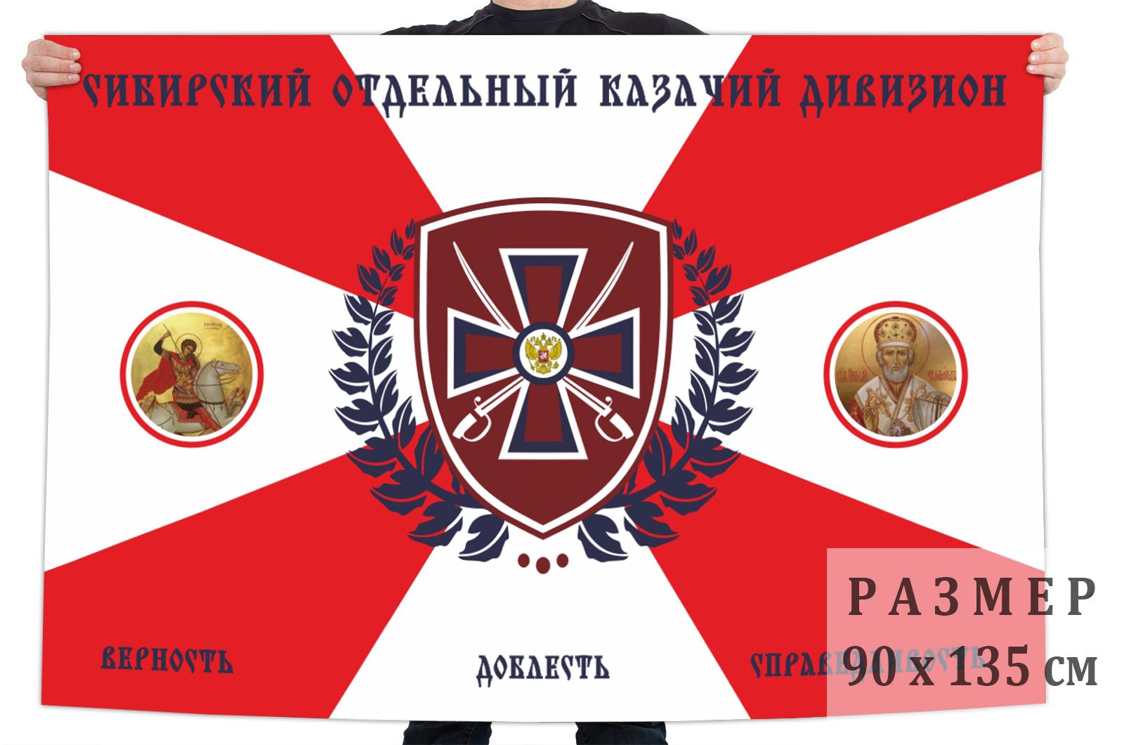 Купить в Москве флаг Фонда «Сибирский Отдельный Казачий Дивизион»