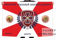 Флаг Сибирский Отдельный Казачий Дивизион