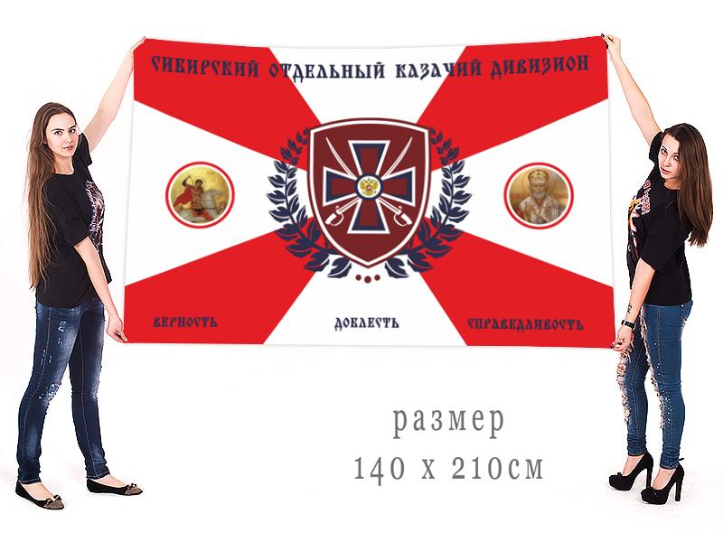 Купить в интернет магазине большой флаг Сибирского Отдельного Казачьего Дивизиона