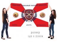 Большой флаг Сибирского Отдельного Казачьего Дивизиона