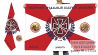 Флаг Сибирского Отдельного Казачьего Дивизиона