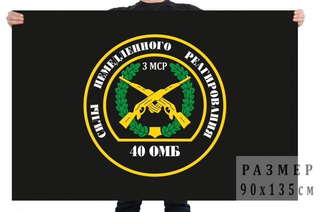 Флаг «Силы немедленного реагирования» 3 мср 40 ОМБ