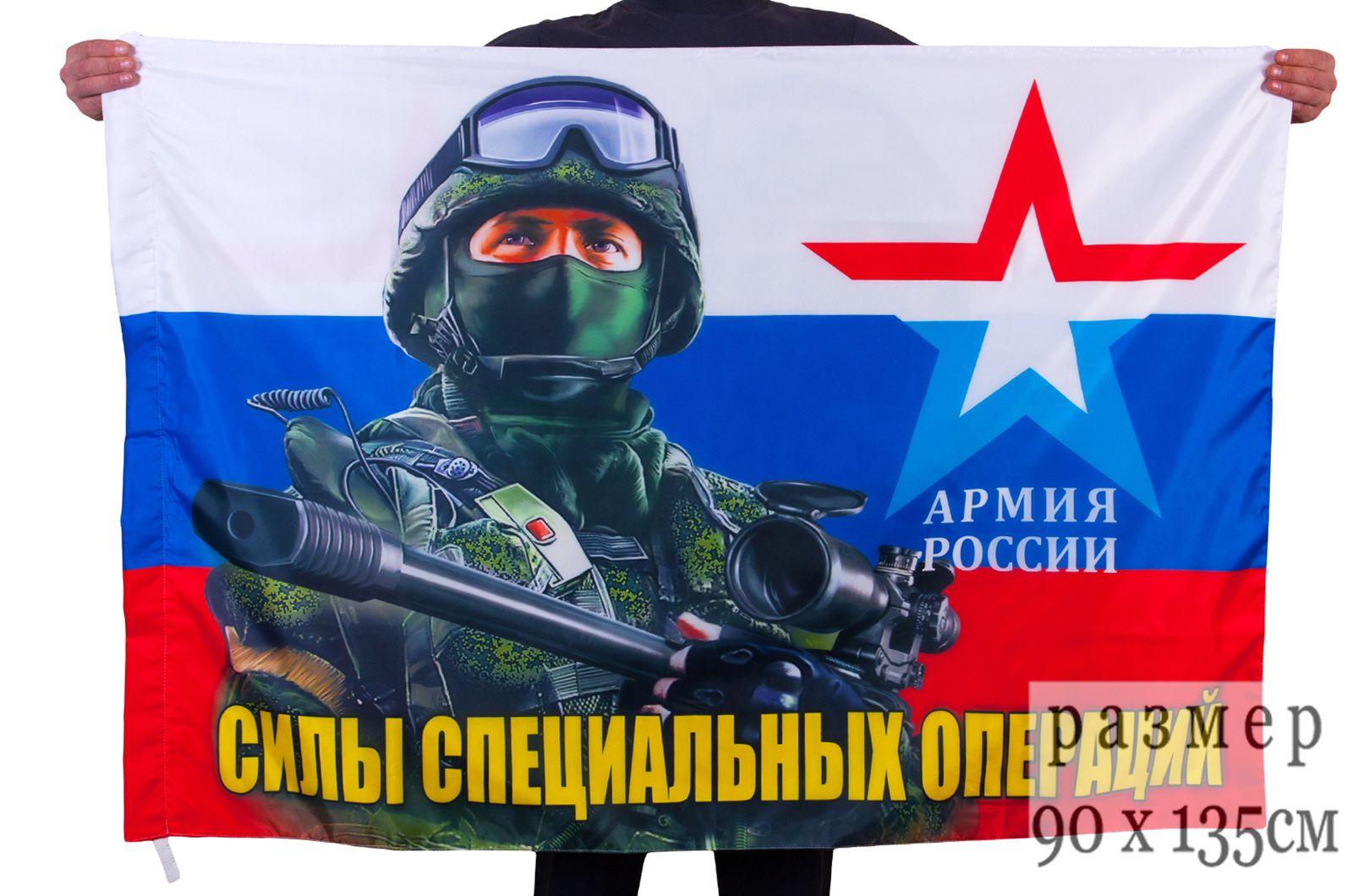 Флаг Силы специальных операций