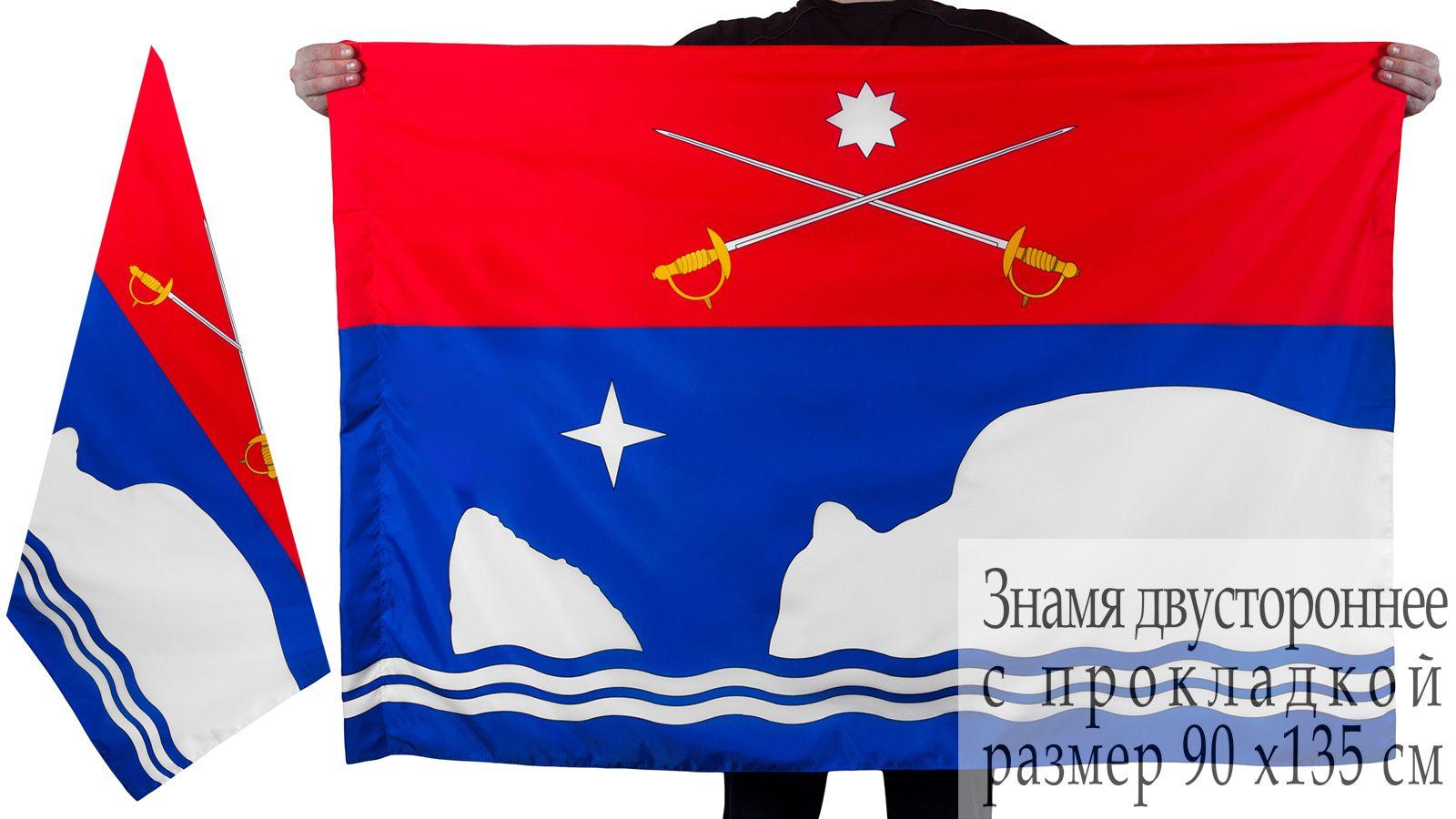Флаг Симеиза - купить онлайн
