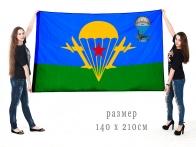 Большой флаг с символикой ВДВ Никто кроме нас