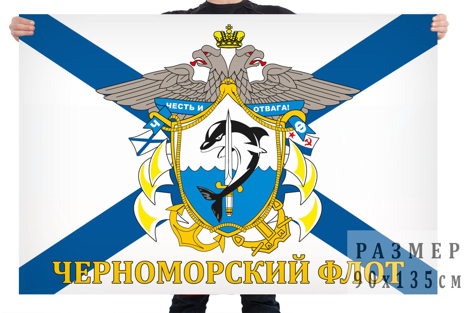 Флаг с символикой Черноморского Флота