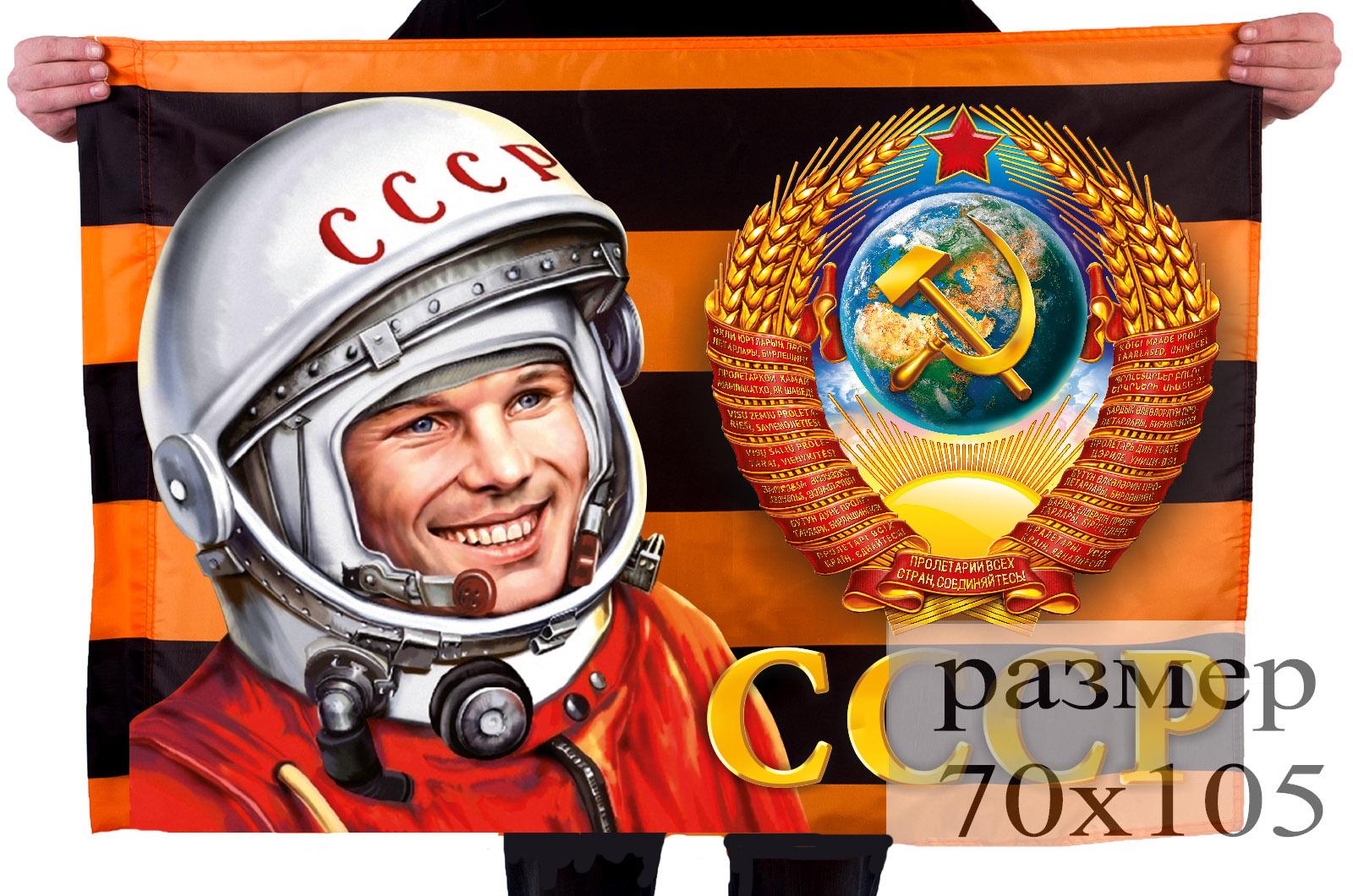 "Флаг ""Символы СССР"""