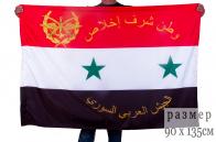 Флаг Сирийских Вооружённых Сил