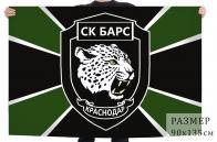 Флаг СК Барс