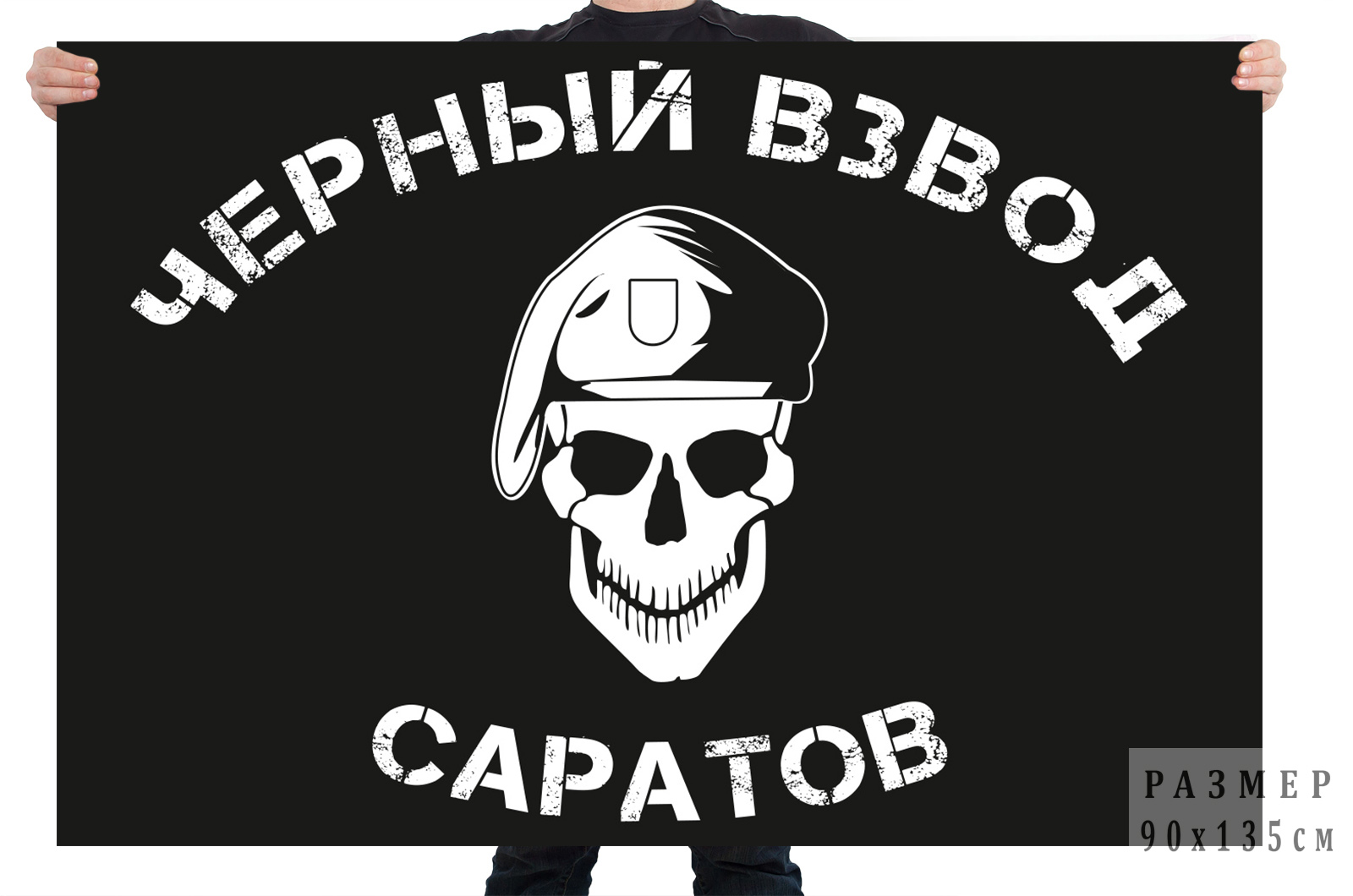 "Флаг СК ""Чёрный взвод"""