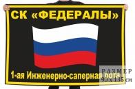 Флаг СК Федералы