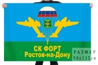 Флаг «СК Форт. Ростов-на-Дону»