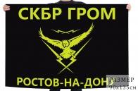 Флаг СК Гром