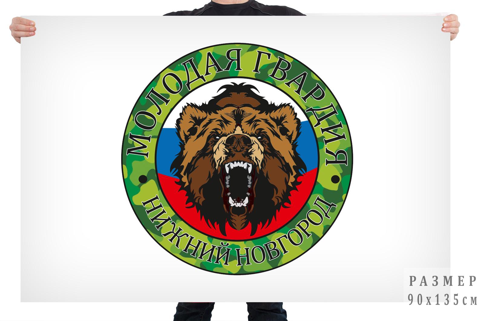 "Флаг СК ""Молодая гвардия"""