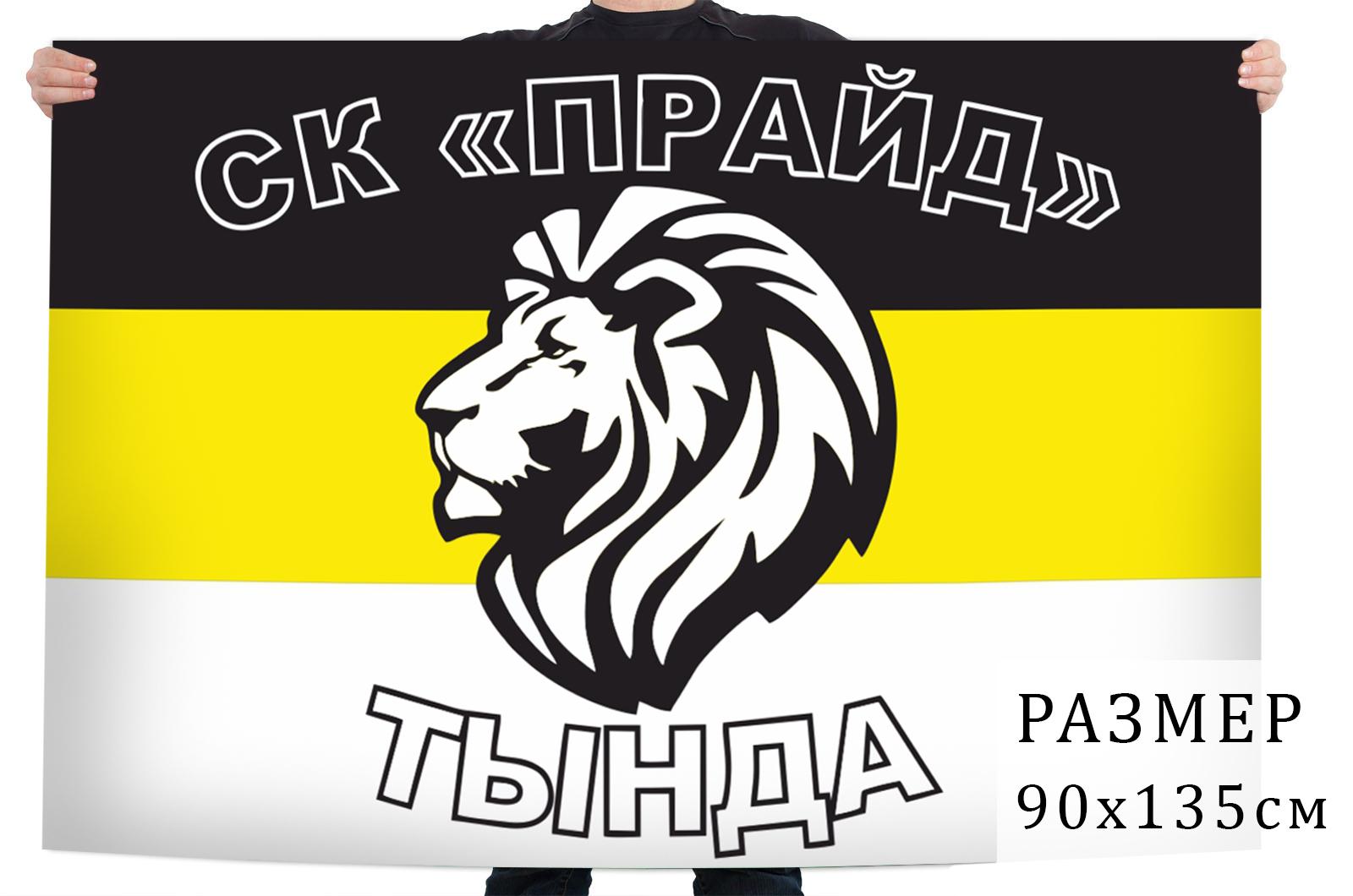 "Флаг СК ""Прайд"""